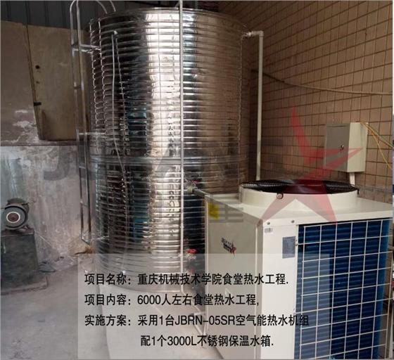 中塘马洪空气能热水工程安装